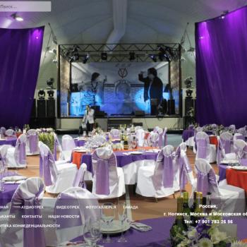 «Свадьбы, вечера»