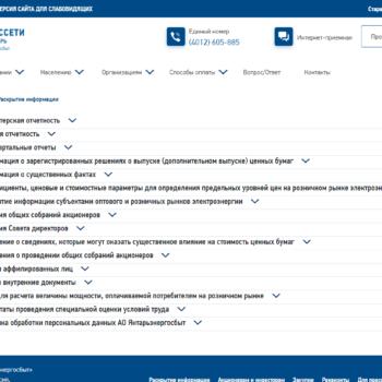 АО «Янтарьэнергосбыт» Многоуровневый список на 1С-Битрикс